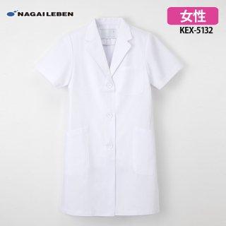 《レディース》女子シングル ショート丈 半袖診察衣(ナガイレーベン)KEX-5132