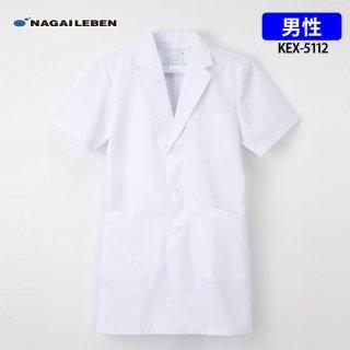 男子シングル ショート丈 半袖診察衣(ナガイレーベン)KEX-5112