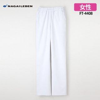 《レディース》女子パンツ(ナガイレーベン)FT-4408