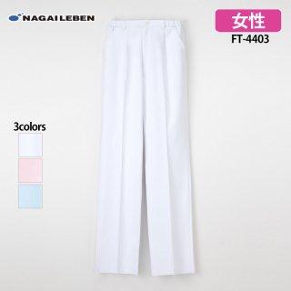 《レディース》女子パンツ(ナガイレーベン)FT-4403