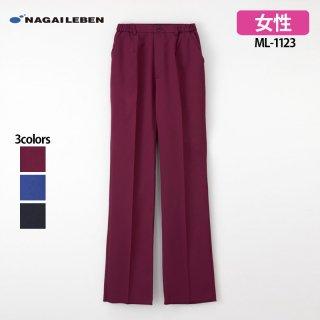 《レディース》女子パンツ(ナガイレーベン)ML-1123