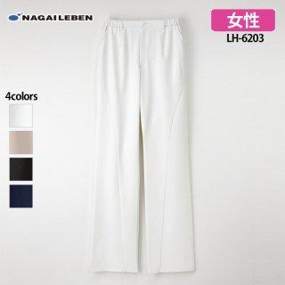 《レディース》女子パンツ(ナガイレーベン)LH-6203