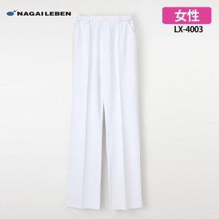 《レディース》女子パンツ(ナガイレーベン)LX-4003