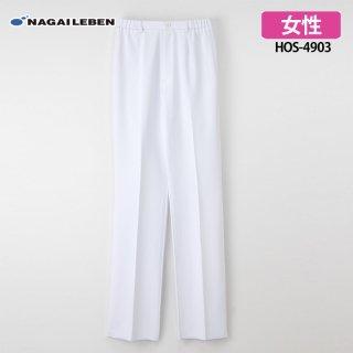 《レディース》女子パンツ(ナガイレーベン)HOS-4903|スクラブ・白衣(ナース服・看護服)などのメディカルウェア・ユニフォーム・ワーキングウェアの通販【スターク】