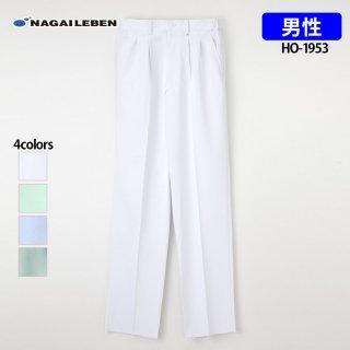 男子パンツ(ナガイレーベン)HO-1953