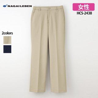 《レディース》女子パンツ(ナガイレーベン)HCS-2438