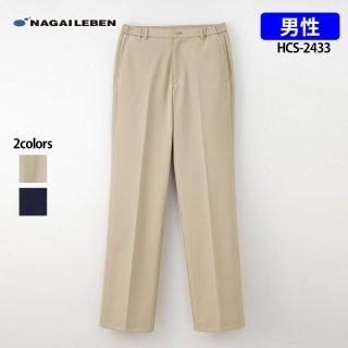 男子パンツ(ナガイレーベン)HCS-2433