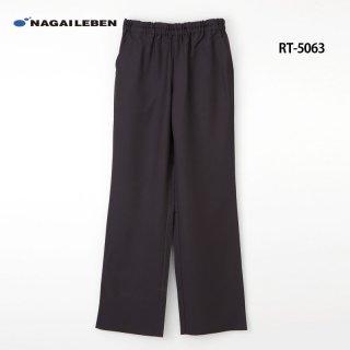 《男女兼用》パンツ(ナガイレーベン)RT-5063