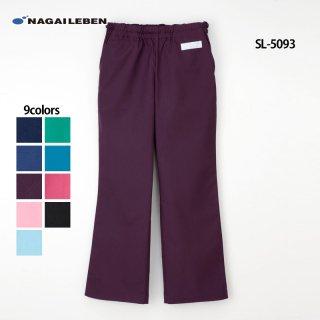 《男女兼用》パンツ(ナガイレーベン)SL-5093