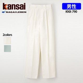 カンサイ メンズパンツ(ナガイレーベン)KNX-790