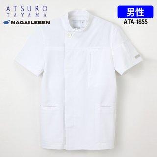 アツロウタヤマメンズジャケット(ナガイレーベン)ATA-1855|スクラブ・白衣(ナース服・看護服)などのメディカルウェア・ユニフォーム・ワーキングウェアの通販【スターク】