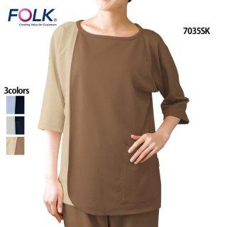《男女兼用》プルオーバー型前開き検診衣(FOLK/フォーク)7035SK|スクラブ・白衣(ナース服・看護服)などのメディカルウェア・ユニフォーム・ワーキングウェアの通販【スターク】