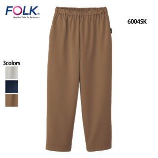《男女兼用》検診衣パンツ(FOLK/フォーク)6004SK|スクラブ・白衣(ナース服・看護服)などのメディカルウェア・ユニフォーム・ワーキングウェアの通販【スターク】