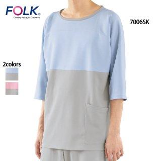 《男女兼用》プルオーバー型スリットタイプ検診衣(FOLK/フォーク)7006SK|スクラブ・白衣(ナース服・看護服)などのメディカルウェア・ユニフォーム・ワーキングウェアの通販【スターク】