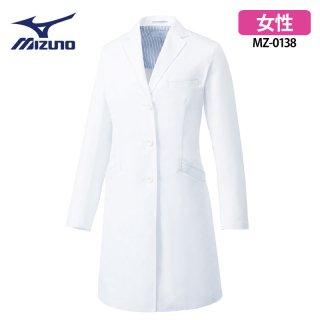 《レディース》シングル ドクターコート(MIZUNO/ミズノ)MZ-0138|スクラブ・白衣(ナース服・看護服)などのメディカルウェア・ユニフォーム・ワーキングウェアの通販【スターク】