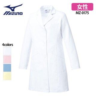 《レディース》ドクターコート(MIZUNO/ミズノ)MZ-0175|スクラブ・白衣(ナース服・看護服)などのメディカルウェア・ユニフォーム・ワーキングウェアの通販【スターク】