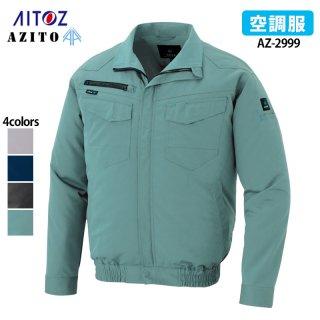 《男女兼用》長袖ブルゾン(空調服/AITOZ)|AZ-2999|スクラブ・白衣(ナース服・看護服)などのメディカルウェア・ユニフォーム・ワーキングウェアの通販【スターク】