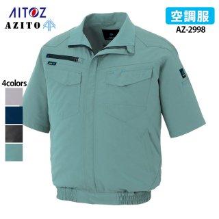 《男女兼用》半袖ブルゾン(空調服/AITOZ)|AZ-2998|スクラブ・白衣(ナース服・看護服)などのメディカルウェア・ユニフォーム・ワーキングウェアの通販【スターク】