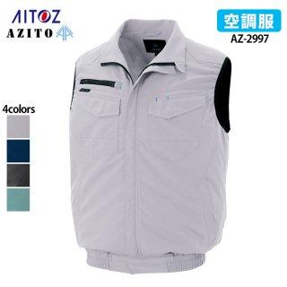 《男女兼用》ベスト(空調服/AITOZ)|AZ-2997|スクラブ・白衣(ナース服・看護服)などのメディカルウェア・ユニフォーム・ワーキングウェアの通販【スターク】