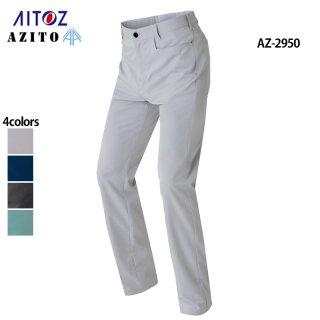 《男女兼用》ノータック ワークパンツ(AITOZ)|AZ-2950|スクラブ・白衣(ナース服・看護服)などのメディカルウェア・ユニフォーム・ワーキングウェアの通販【スターク】