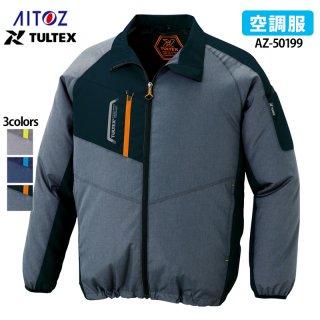 《男女兼用》長袖ジャケット(空調服/TULTEX)|AZ-50199|スクラブ・白衣(ナース服・看護服)などのメディカルウェア・ユニフォーム・ワーキングウェアの通販【スターク】