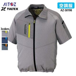 《男女兼用》半袖ジャケット(空調服/TULTEX)|AZ-50198|スクラブ・白衣(ナース服・看護服)などのメディカルウェア・ユニフォーム・ワーキングウェアの通販【スターク】