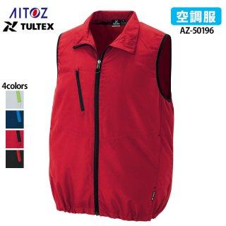 《男女兼用》ベスト(空調服/TULTEX)|AZ-50196|スクラブ・白衣(ナース服・看護服)などのメディカルウェア・ユニフォーム・ワーキングウェアの通販【スターク】
