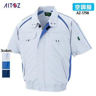 《男女兼用》半袖ブルゾン(空調服/AITOZ)|AZ-1798|スクラブ・白衣(ナース服・看護服)などのメディカルウェア・ユニフォーム・ワーキングウェアの通販【スターク】