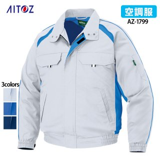 《男女兼用》長袖ブルゾン(空調服/AITOZ)|AZ-1799|スクラブ・白衣(ナース服・看護服)などのメディカルウェア・ユニフォーム・ワーキングウェアの通販【スターク】