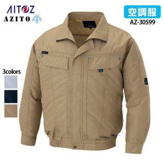 《男女兼用》長袖ブルゾン(空調服/AITOZ)|AZ-30599|スクラブ・白衣(ナース服・看護服)などのメディカルウェア・ユニフォーム・ワーキングウェアの通販【スターク】