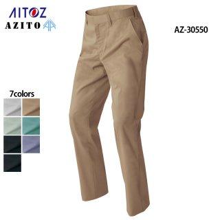 《男女兼用》ワークパンツ(ノータック)(AZITO/AITOZ)|AZ-30550|スクラブ・白衣(ナース服・看護服)などのメディカルウェア・ユニフォーム・ワーキングウェアの通販【スターク】