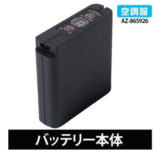 LIULTRA1 大容量バッテリー本体(空調服)|865926(BTUL1)|スクラブ・白衣(ナース服・看護服)などのメディカルウェア・ユニフォーム・ワーキングウェアの通販【スターク】