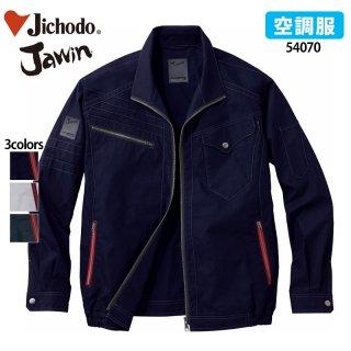 《男女兼用》長袖ブルゾン(空調服/JAWIN)|54070|スクラブ・白衣(ナース服・看護服)などのメディカルウェア・ユニフォーム・ワーキングウェアの通販【スターク】