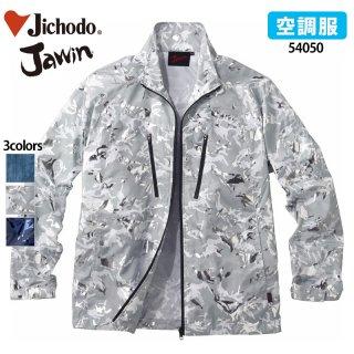 《男女兼用》長袖ジャケット(空調服/JAWIN)|54050|スクラブ・白衣(ナース服・看護服)などのメディカルウェア・ユニフォーム・ワーキングウェアの通販【スターク】