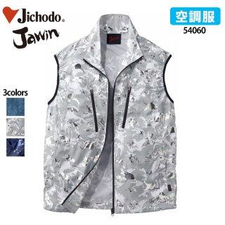 《男女兼用》ベスト(空調服/JAWIN)|54060|スクラブ・白衣(ナース服・看護服)などのメディカルウェア・ユニフォーム・ワーキングウェアの通販【スターク】