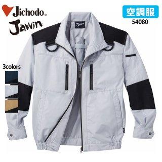 《男女兼用》長袖ブルゾン(空調服/JAWIN)|54080|スクラブ・白衣(ナース服・看護服)などのメディカルウェア・ユニフォーム・ワーキングウェアの通販【スターク】
