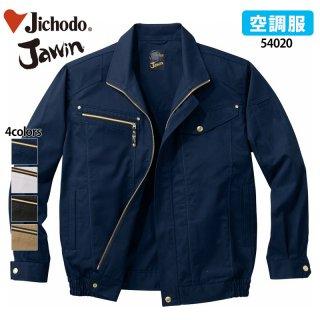 《男女兼用》長袖ブルゾン(空調服/JAWIN)|54020|スクラブ・白衣(ナース服・看護服)などのメディカルウェア・ユニフォーム・ワーキングウェアの通販【スターク】