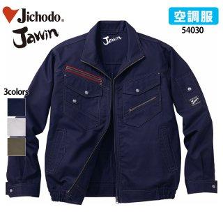 《男女兼用》長袖ブルゾン(空調服/JAWIN)|54030|スクラブ・白衣(ナース服・看護服)などのメディカルウェア・ユニフォーム・ワーキングウェアの通販【スターク】