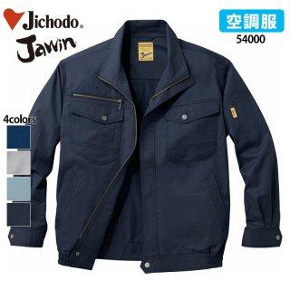 《男女兼用》長袖ブルゾン(空調服/JAWIN)|54000|スクラブ・白衣(ナース服・看護服)などのメディカルウェア・ユニフォーム・ワーキングウェアの通販【スターク】