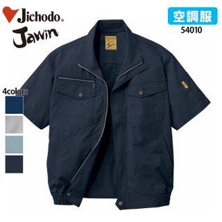 《男女兼用》半袖ブルゾン(空調服/JAWIN)|54010|スクラブ・白衣(ナース服・看護服)などのメディカルウェア・ユニフォーム・ワーキングウェアの通販【スターク】