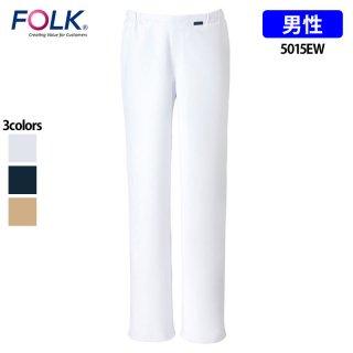 《メンズ》SEK制菌 パンツ(総ゴム)(FOLK/フォーク)5015EW