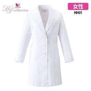 《レディース》ドクターコート(FOLK/ワコールHIコレクション)HI401|スクラブ・白衣(ナース服・看護服)などのメディカルウェア・ユニフォーム・ワーキングウェアの通販【スターク】