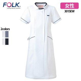 《レディース》SEK制菌 ワンピース(FOLK/フォーク)3015EW|スクラブ・白衣(ナース服・看護服)などのメディカルウェア・ユニフォーム・ワーキングウェアの通販【スターク】