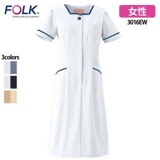 《レディース》SEK制菌 ワンピース(FOLK/フォーク)3016EW