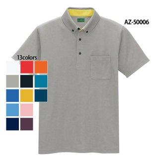 《男女兼用》制電半袖ポロシャツ(AITOZ)50006|スクラブ・白衣(ナース服・看護服)などのメディカルウェア・ユニフォーム・ワーキングウェアの通販【スターク】