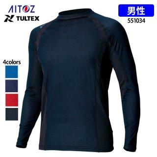 《メンズ》接触冷感コンプレスフィット長袖シャツ(TULTEX/AITOZ)|AZ-551034|スクラブ・白衣(ナース服・看護服)などのメディカルウェア・ユニフォーム・ワーキングウェアの通販【スターク】