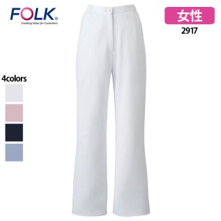 《レディース》SEK制菌 ストレートパンツ(FOLK/フォーク)2917