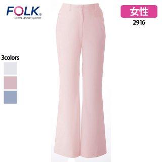 《レディース》SEK制菌 ブーツカットパンツ(FOLK/フォーク)2916