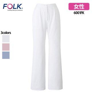 《レディース》SEK制菌 ブーツカットパンツ(FOLK/フォーク)6001FK