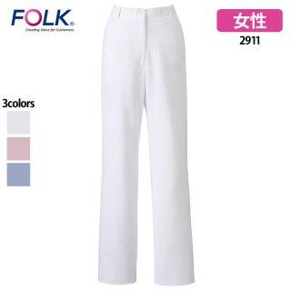 《レディース》SEK制菌 ストレートパンツ(FOLK/フォーク)2911